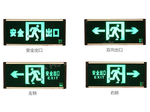 安全出口標志應急照明燈