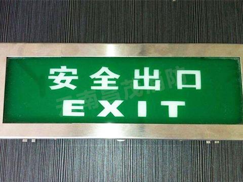 綠色安全出口應急照明燈