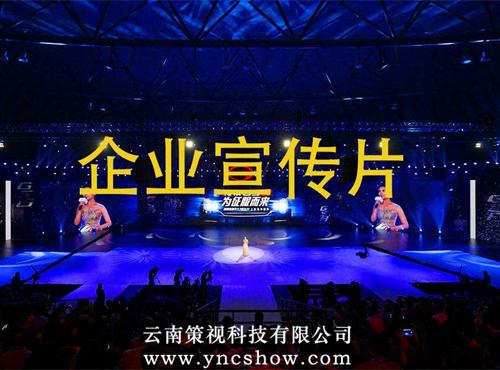 云南制作企业宣传片