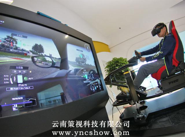 VR虚拟现实系统