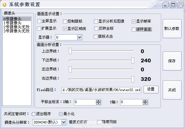系统参数设置界面