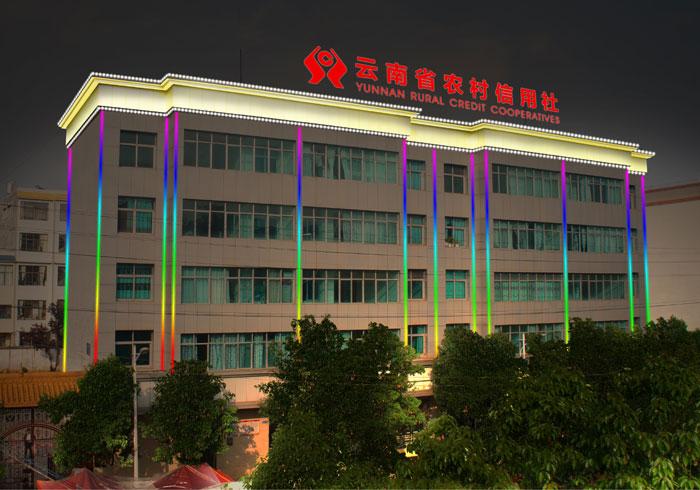 云南省农村信用社灯光设计