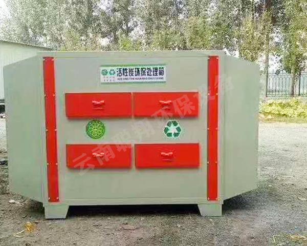 活性炭环保柜