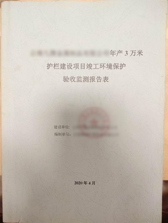 环验报告表(专家验收意见及签字)