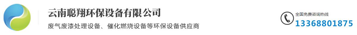 云南聪翔环保设备公司_logo