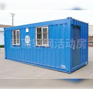 集装箱式移动房