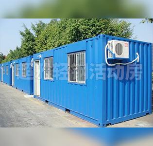集装箱式移动房生产厂家