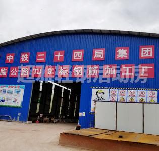 工地标准钢筋棚厂家