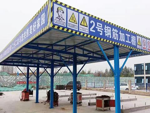 云南工地钢筋棚厂家