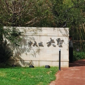 昆明中天城央墅