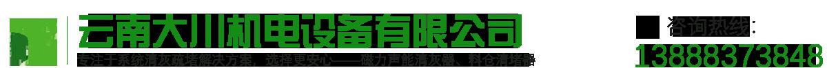 云南大川机电设备公司_Logo