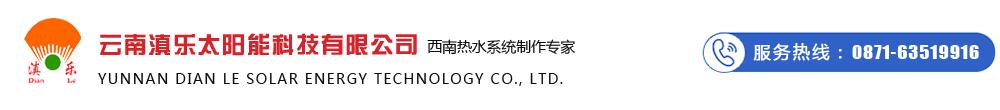 云南滇樂太陽能科技有限公司