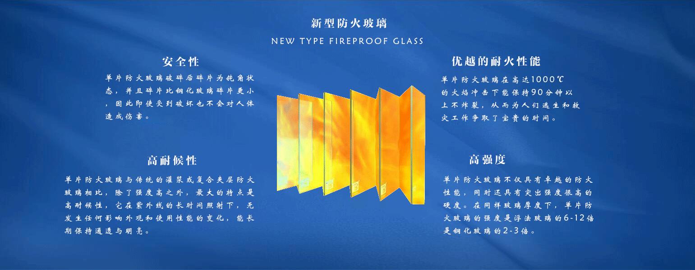 新型防火玻璃