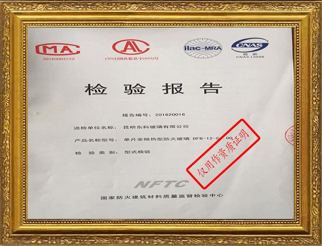 云南鋼化玻璃廠家榮譽資質