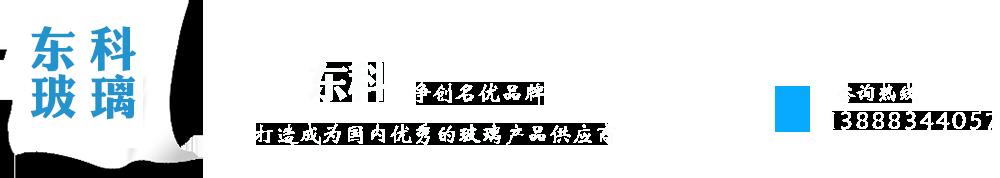 昆明東科玻璃有限公司_Logo