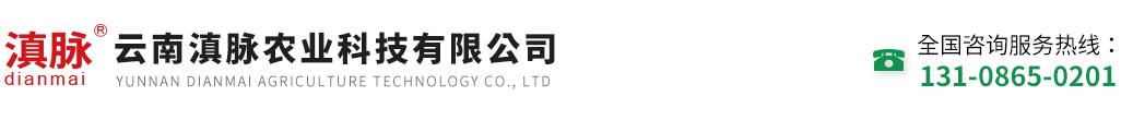 云南滇脉农业科技有限公司
