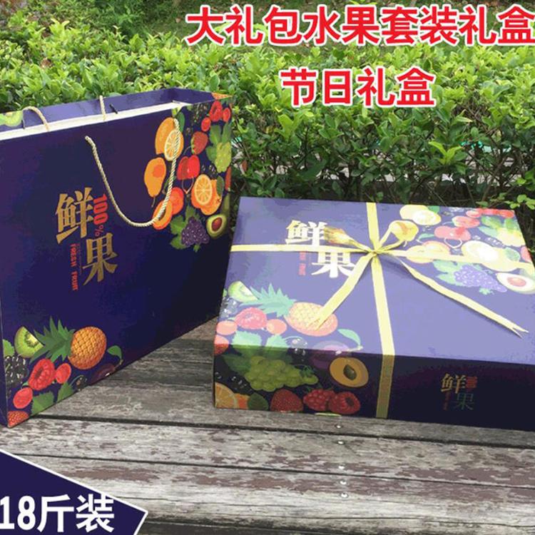 云南水果套装礼盒包装