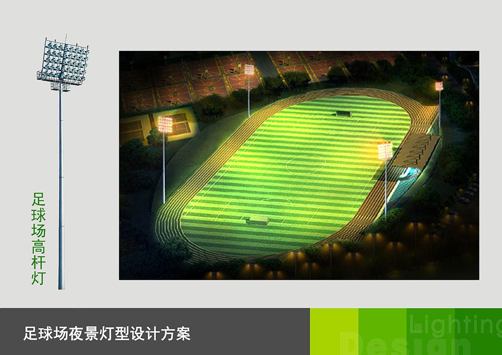 足球场照明方案