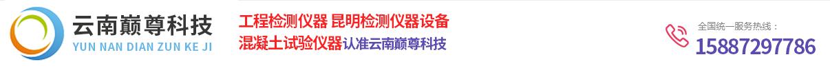 云南巅尊科技有限公司