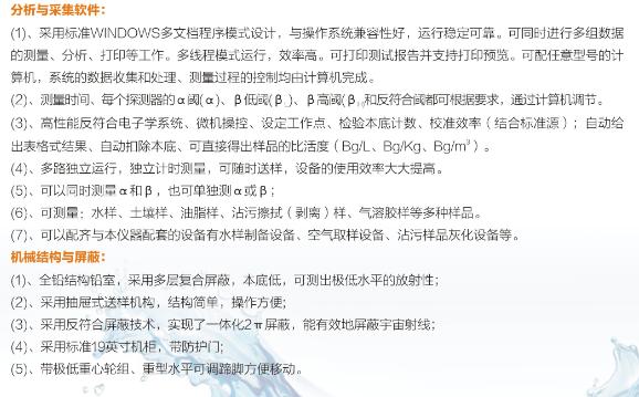 云南α/β测量仪供应商