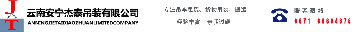 云南安宁杰泰吊装有限公司