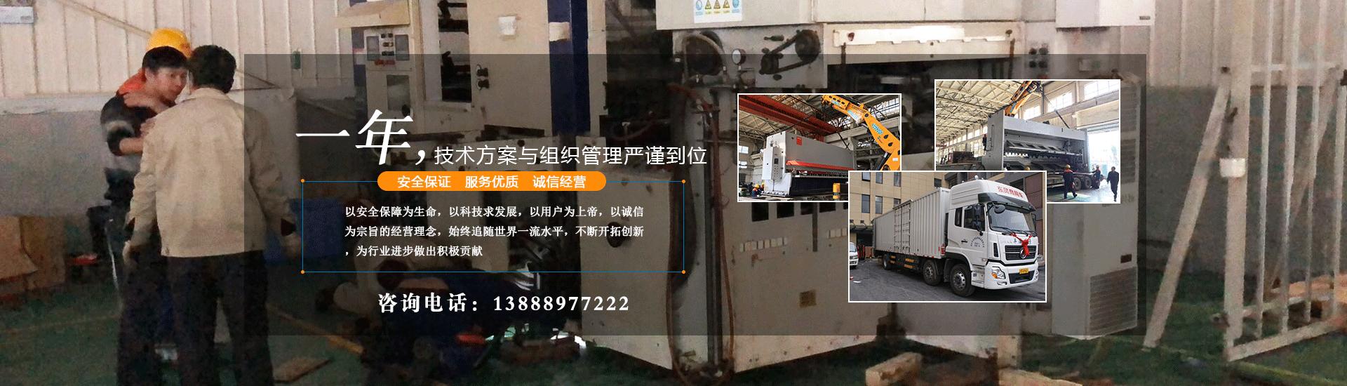 云南大型设备搬运起重吊装要参照哪些具体情况?