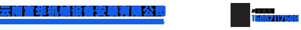 云南乐通lt118机械设备安装有限公司