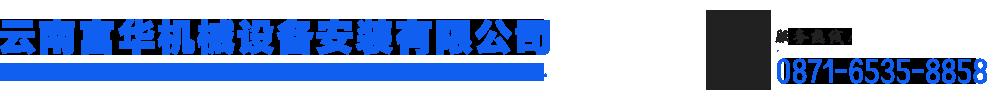 云南富华机械设备安装有限企业_Logo