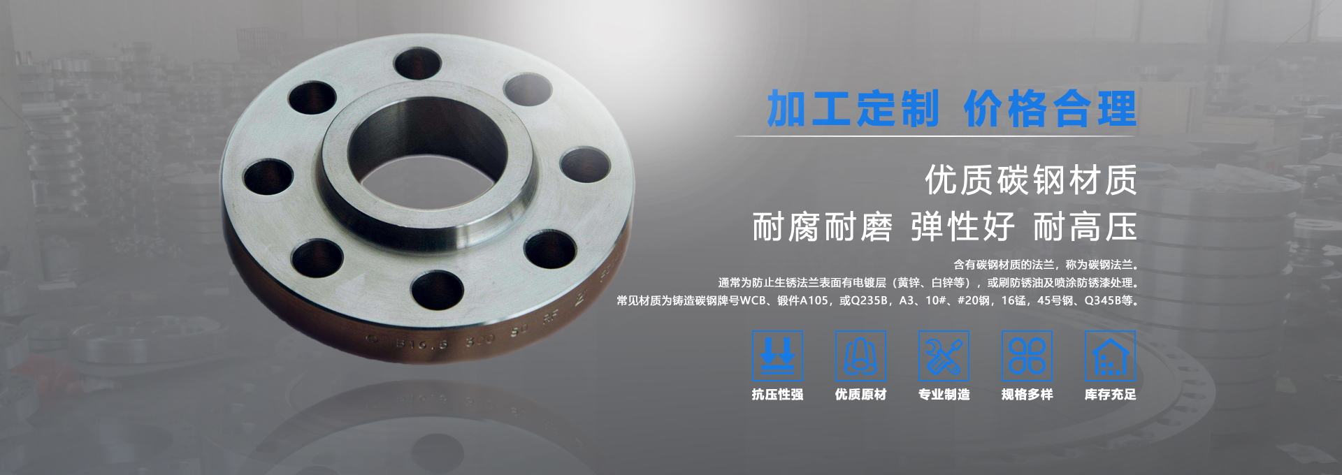 碳钢法兰盘