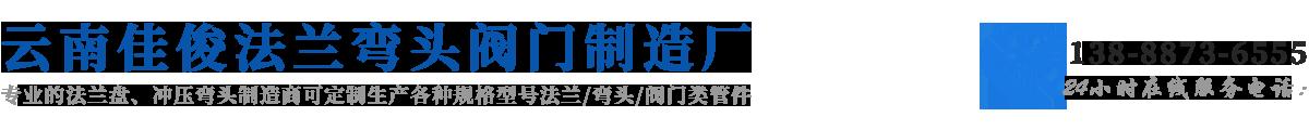 云南佳俊商贸有限公司