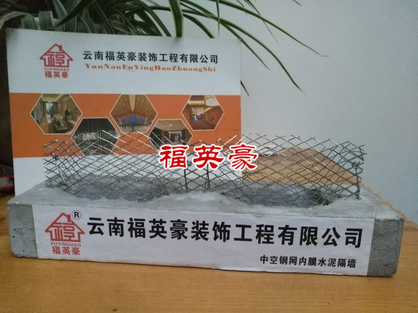 昆明中空钢网隔墙厂家帮你解说中空钢网内模隔墙