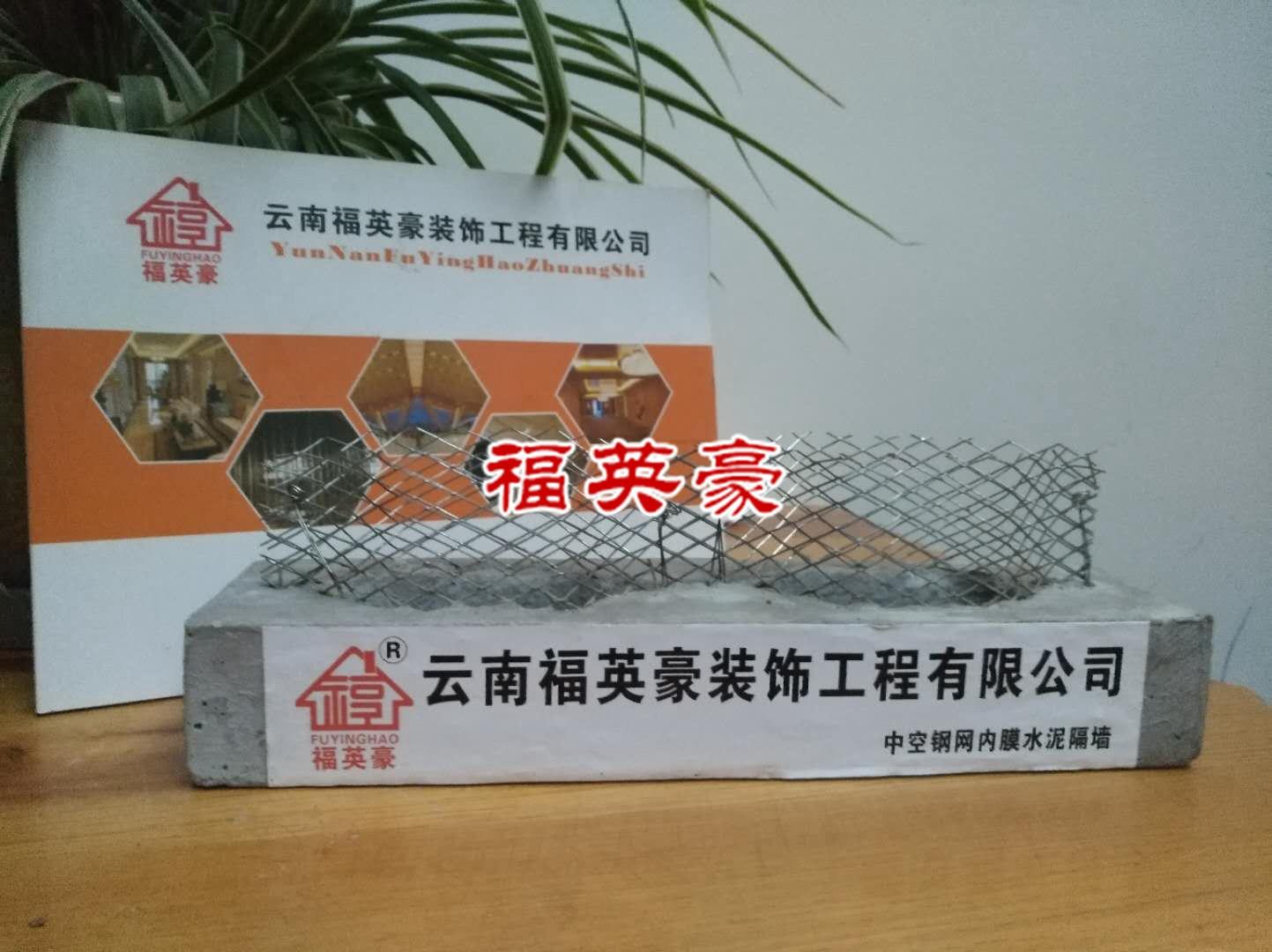 中空鋼網隔墻公司的中空鋼網內膜水泥隔墻