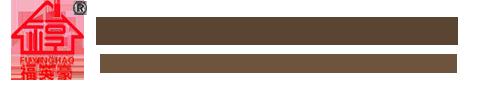 云南福英豪装饰工程有限公司_Logo