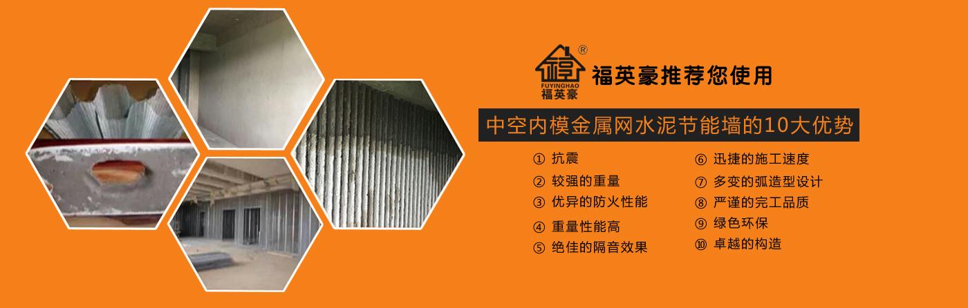 中空钢网内模隔墙