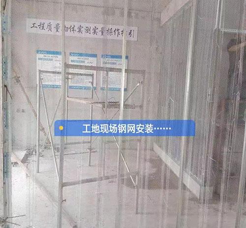 工地现场钢网安装