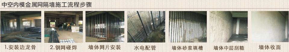 昆明新型隔墙批发来看一下中空钢网墙是怎样的