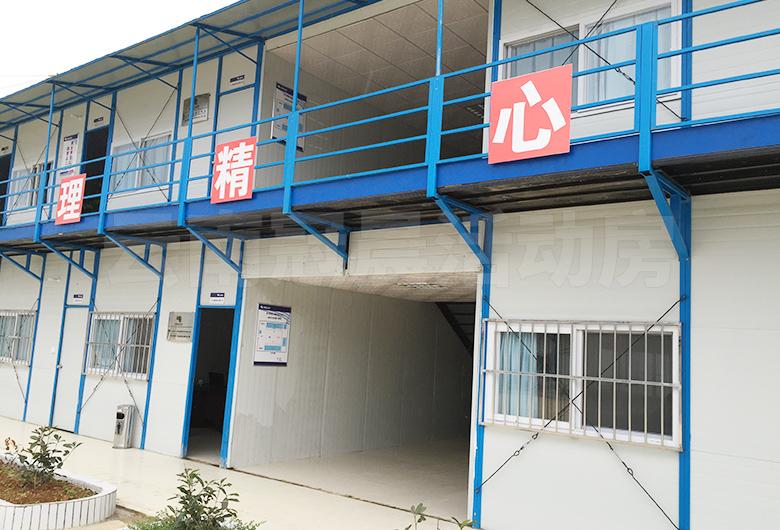 中国南方电网鲁西换流工程指挥部安装活动房