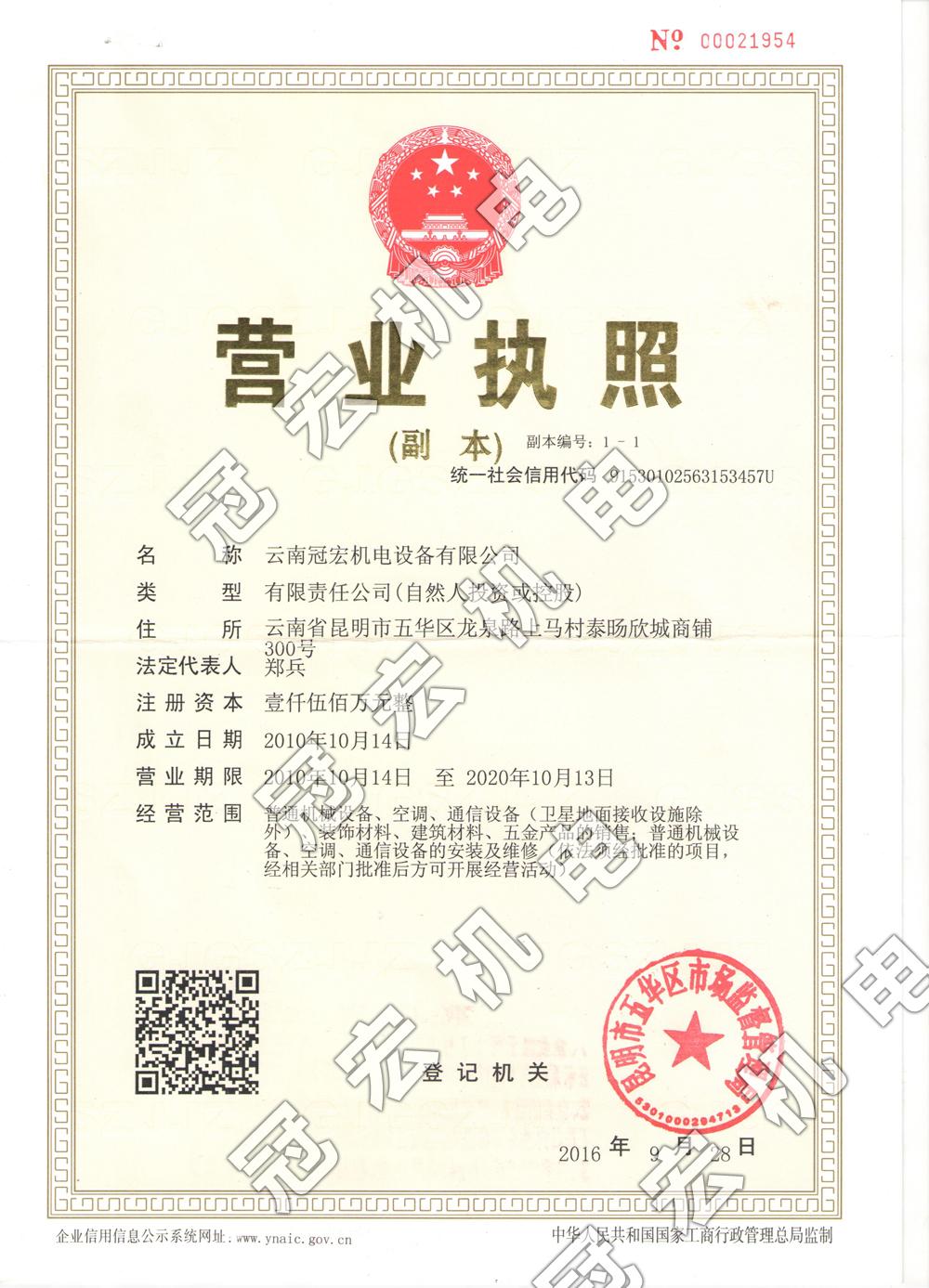 云南冠宏機電設備有限公司營業執照