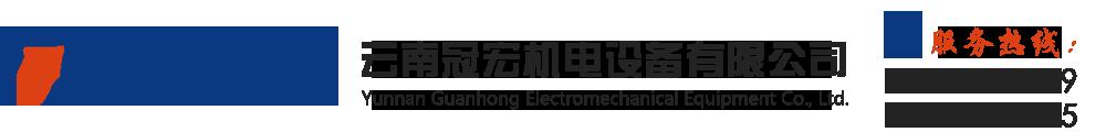 云南冠宏机电设备有限公司