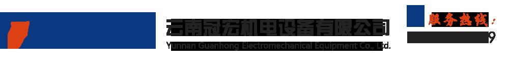 云南冠宏机电设备有限公司_Logo