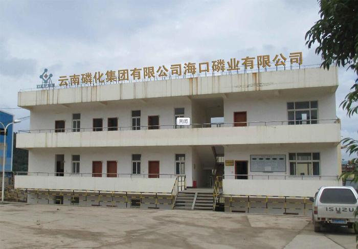 云南磷化集团海口磷业有限公司