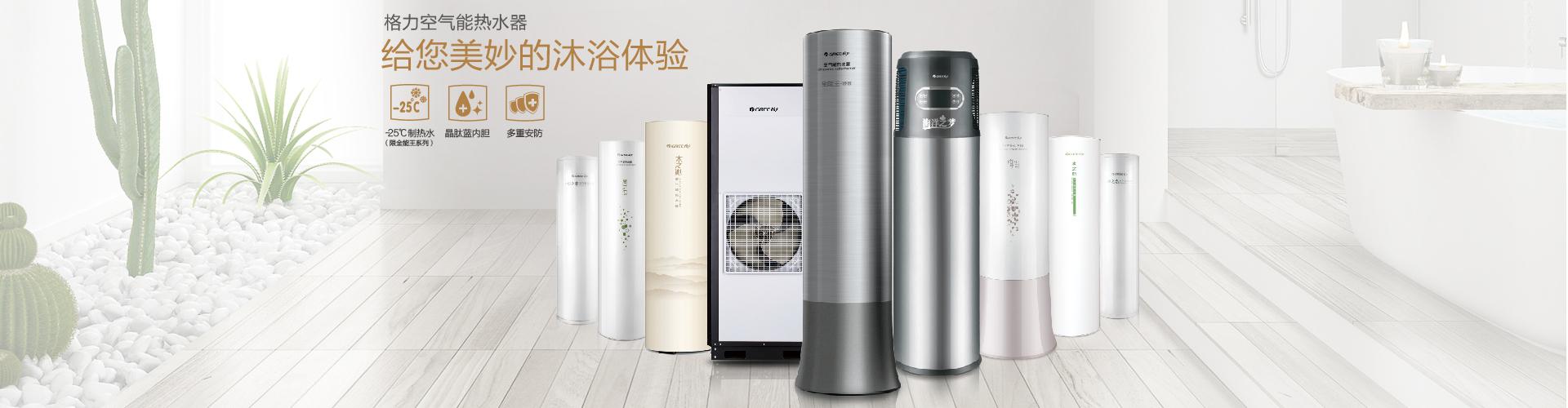 云南格力空气能热水器