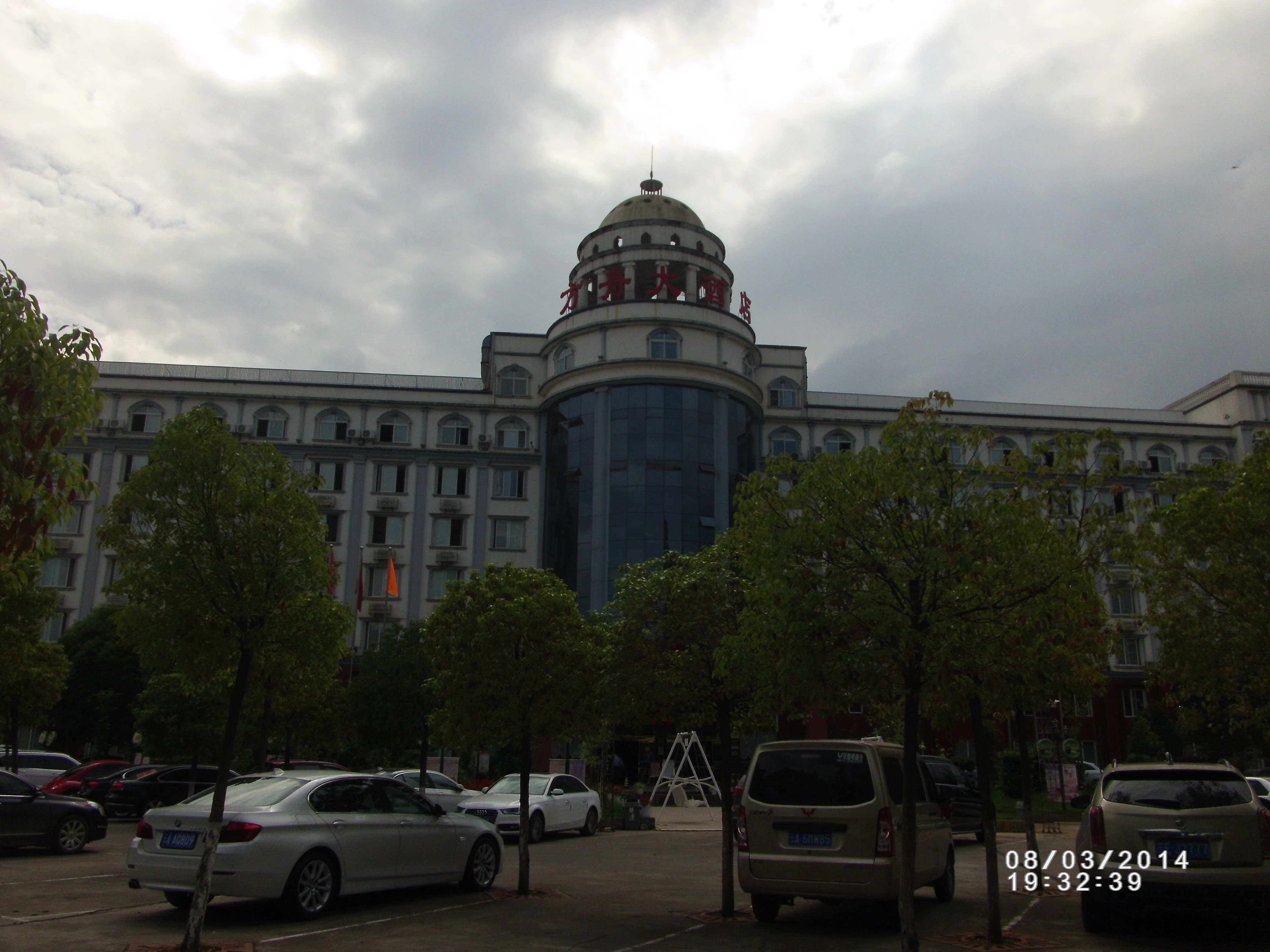 方舟大酒店