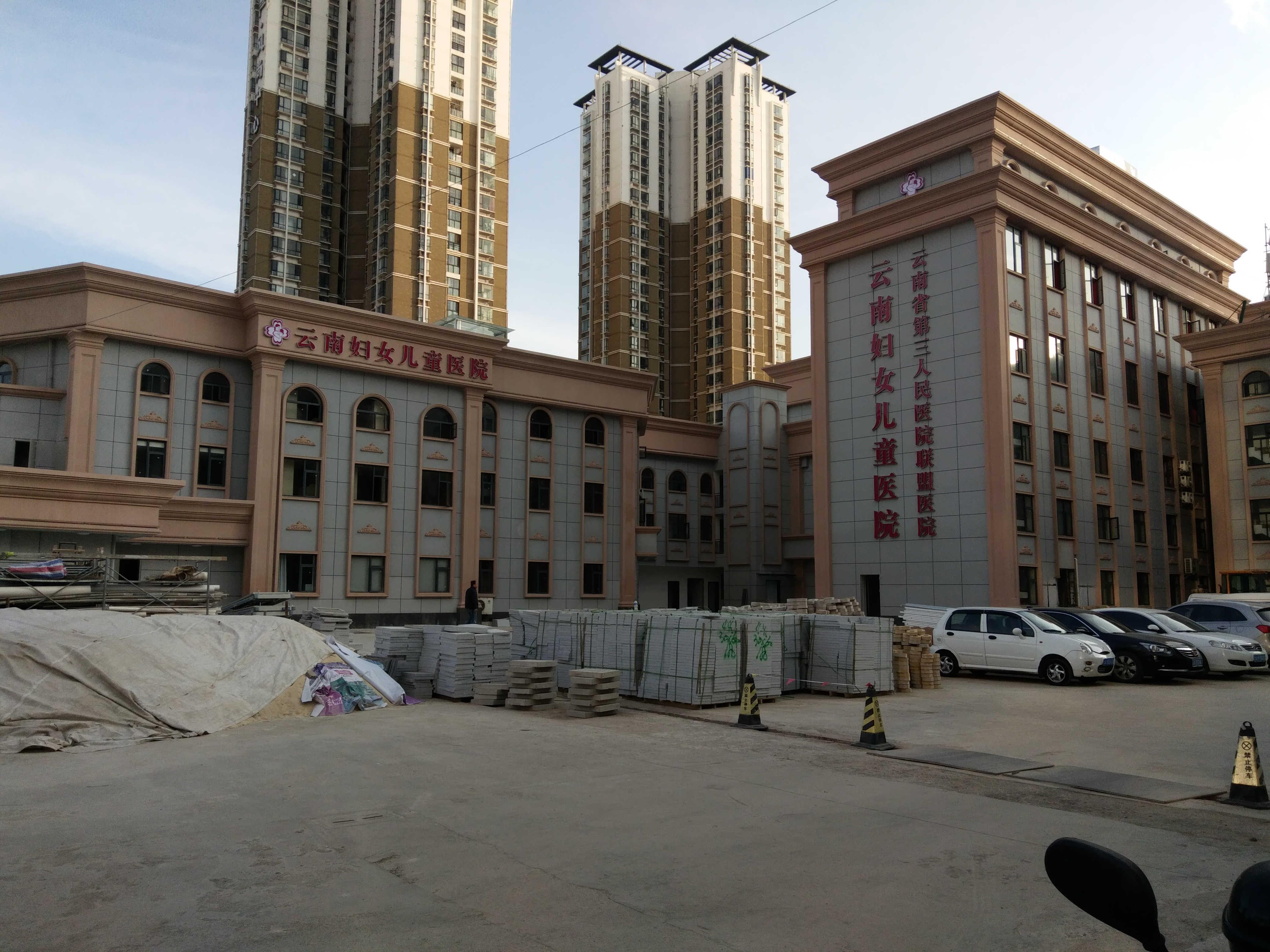云南妇女儿童医院