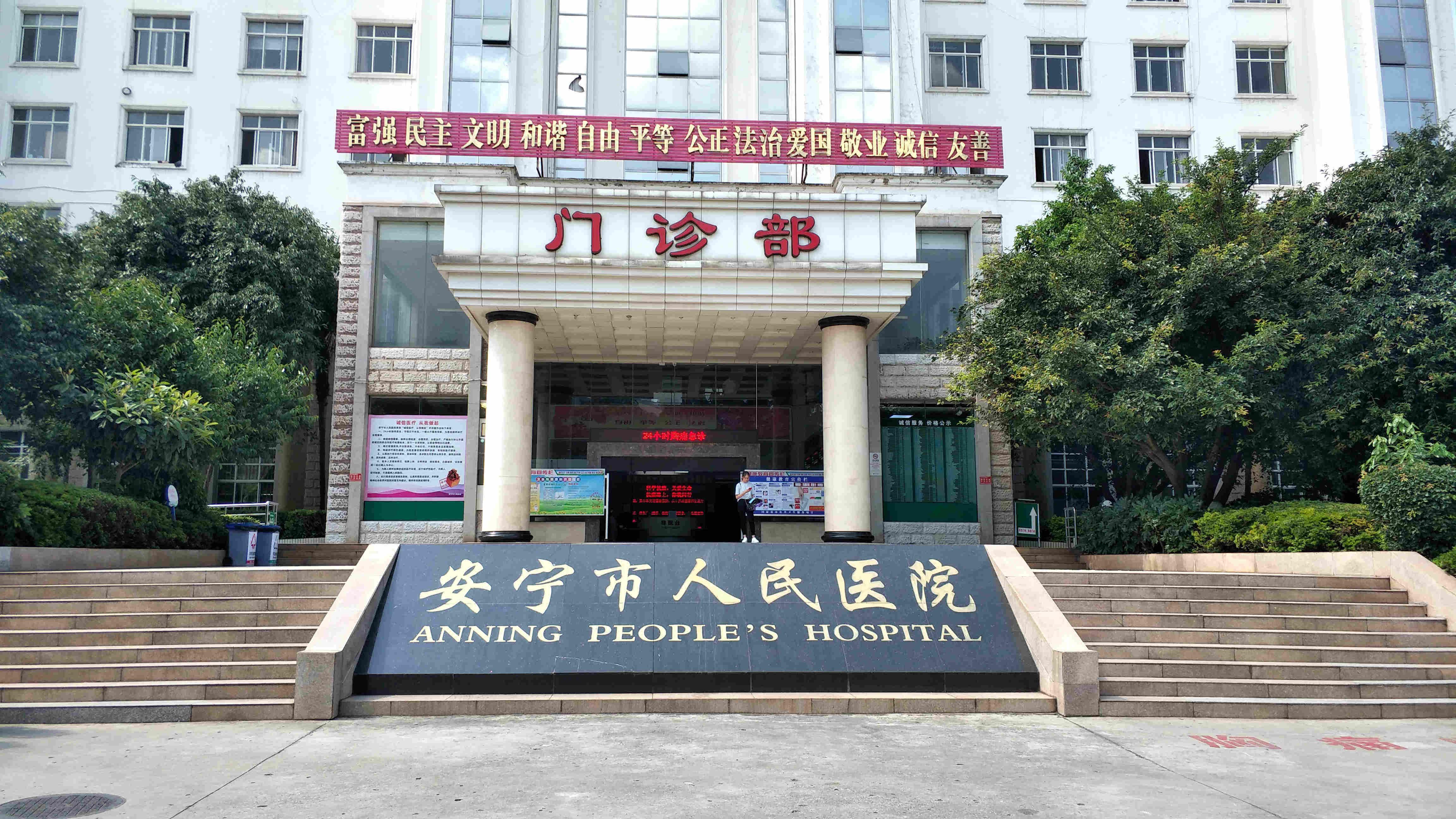 安宁市人民医院