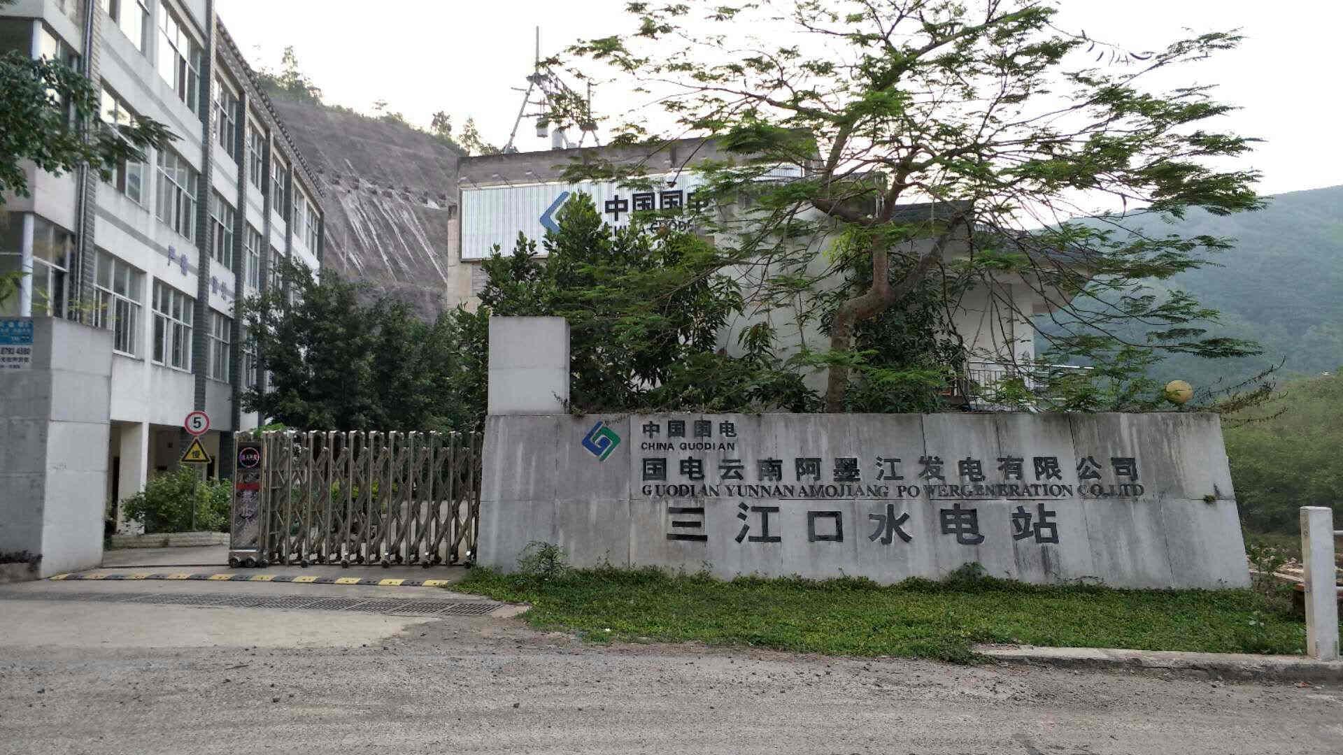 三江口水电站