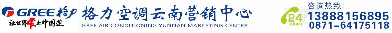 云南中菱空调工程有限公司