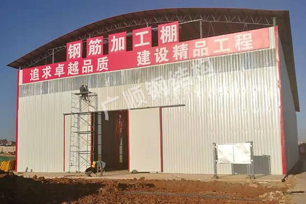 云南鋼管鋼筋加工棚