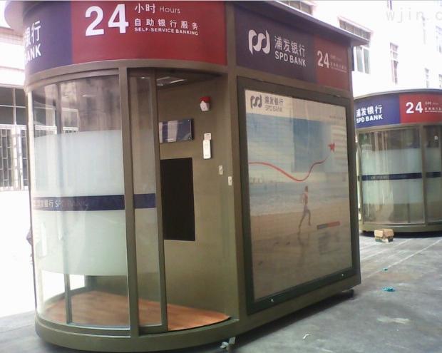 银行自助ATM机岗亭
