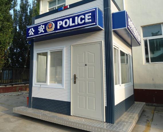 公安警务岗亭
